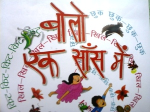 इस किताब के लेखक चकमक के संपादक सुशील शुक्ल जी हैं। यह किताब बच्चों को काफी पसंद है।